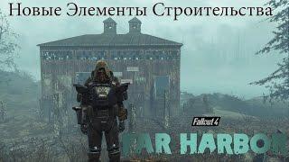Fallout 4 Far Harbor Новые Элементы Строительства