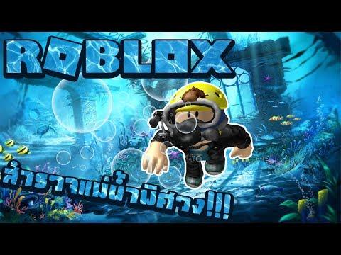 Roblox Scuba Diving at Quill Lake : สำรวจแม่น้ำลึกลับ!!!