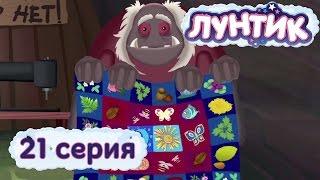 Лунтик и его друзья - 21 серия. Одеяло