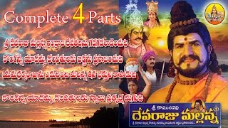 Devaraju Mallanna Charitra | Komuravelli Mallanna Charitra Full Movie | Komuravelli Mallanna Songs