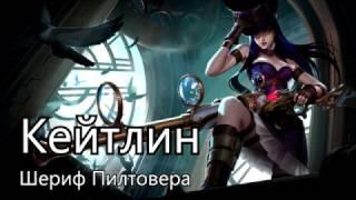 [Гайд] Кейтлин Стрелок (7 сезон)