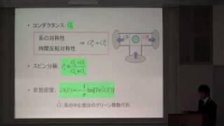 半導体アンチドット構造によるスピンホール効果の...