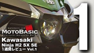 Ninja H2 SX SE (カワサキ/2018) バイク1週間インプレ・レビュー Vol.1 Kawasaki Ninja H2SX SE (2018) 1WEEK REVIEW