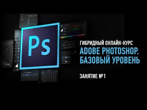 Adobe Photoshop. Базовый уровень. Гибридный курс. Занятие №1. Андрей Журавлев