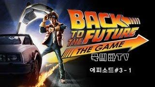 [묵찌빠]미래를바꾼다!! 백투더퓨처:더게임 에피소드 3-1(영화원작게임)