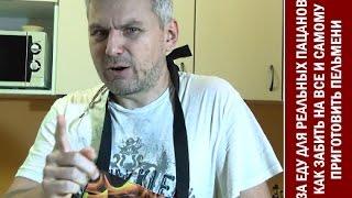 ЗА ЕДУ: как приготовить домашние пельмени - простой рецепт и ничего сложного - для суровых ИТшников