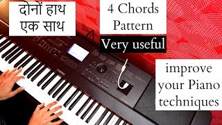 Piano 4 Chords Pattern दोनों हाथ एक साथ Piano Sikhiye