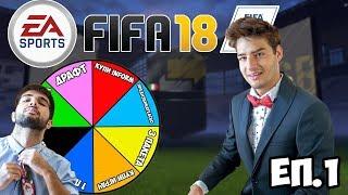 """""""КОЛЕЛОТО НА КЪСМЕТА!"""" СЕЗОН 2, ЕП.1 ХРИСТО ИГРАЕ: FIFA 18 ULTIMATE TEAM"""