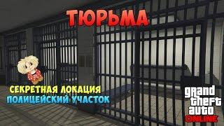 GTA V Online - Тюрьма! [Секретные локации] / Как попасть в Полицейский Участок