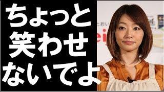 希望の党、都民ファーストの会を離れた音喜多駿氏に放った 眞鍋かをりさ...