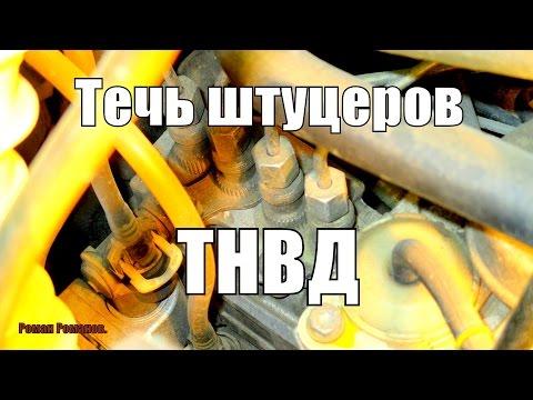 Течь штуцеров ТНВД Мерседес Вито 638.
