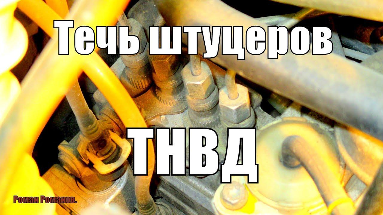 Течь штуцеров ТНВД Мерседес Вито-638.
