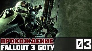 Fallout 3 GOTY Прохождение На Русском #3 - Супермарт