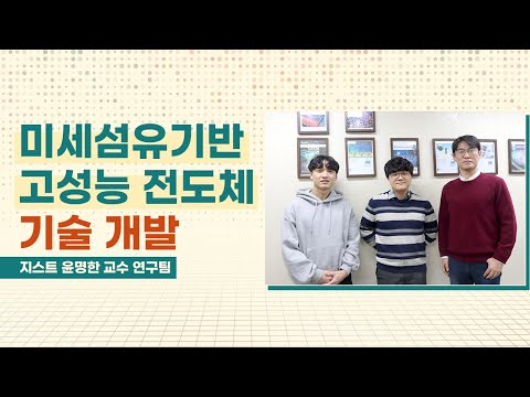 지스트 윤명한 교수 공동연구팀, 미세섬유 기반 고성능 전도체 기술 개발
