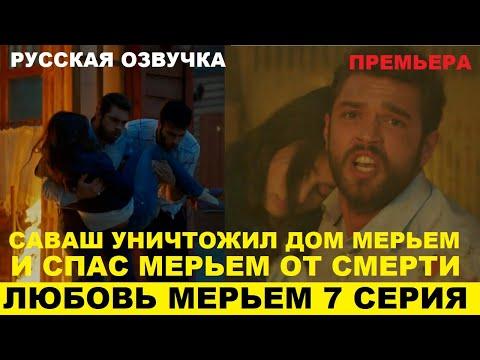 Мерьем турецкий сериал на русском языке 7 серия анонс