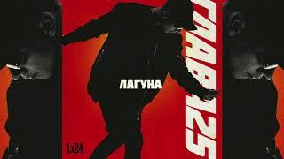 Lx24 - Лагуна