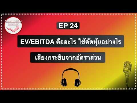 EV/ EBITDA คืออะไร ใช้ประเมินราคาหุ้นอย่างไร EP 24 Stock Addict Podcast