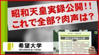 希望大学はテレビや新聞では学べない講義を多数配信中! http://www.kib...