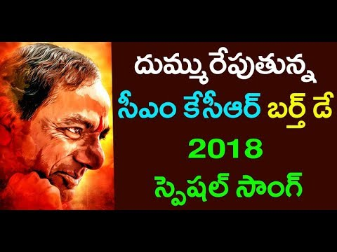 Telangana CM KCR Birthday Special Song 2018 | Dharuvu Exclusive