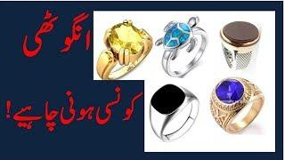 Konsi Angothi Pehnini Chahiye | Type of Ring to Wear | انگوٹھی پہننا