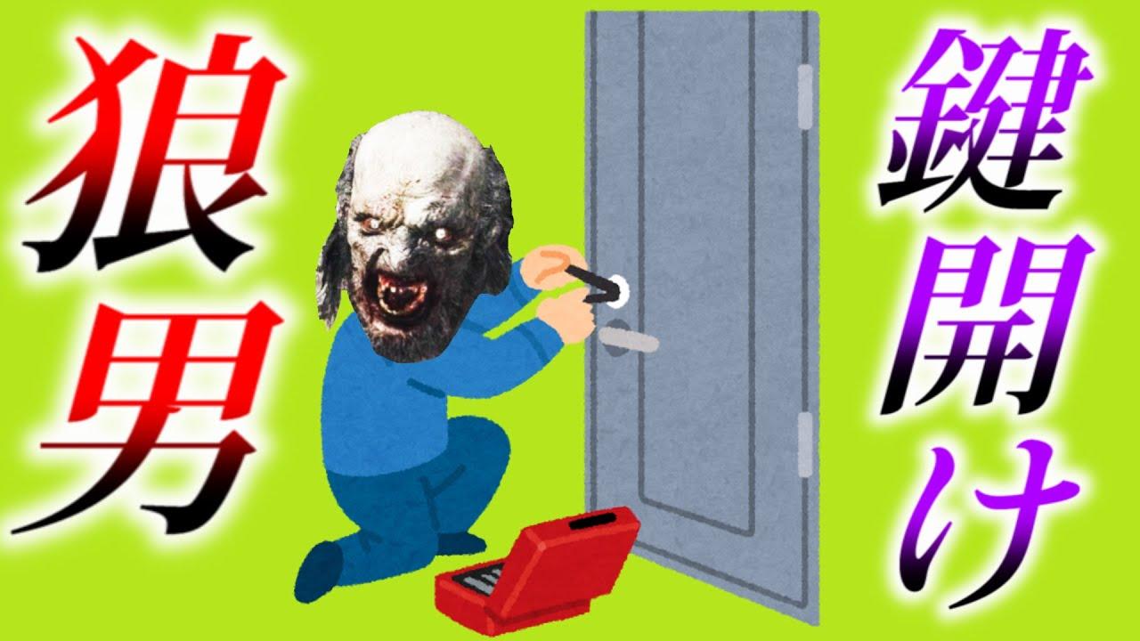 狼男の力を借りて、鍵のかかった扉を開ける。【バイオハザードヴィレッジ】バイオハザード8