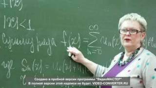 лекция по высшей математике
