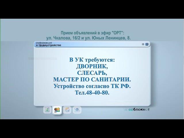 Видеоблокнот 22.01.20