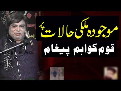 Allama Karamat Abbas Haideri ka Shia Sunni Itehad ka paigham
