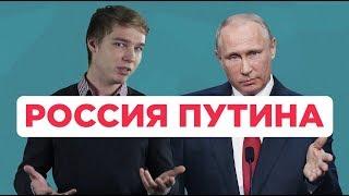 Во что превратилась Россия за 19 лет правления Пут...