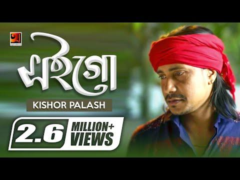 Kishor Palash Song | Soigo | New Bangla Song 2018 | Lyrical Video | ☢☢ EXCLUSIVE ☢☢