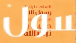 ماهر زين بدون موسيقى ولا ايقاع نشيد رقت عيناي شوقا السلام عليك ب العربي