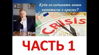 Ч1: Определить ваши цели распределения капитала в кризис Куда вкладывать ваши капиталы в кризис 2020