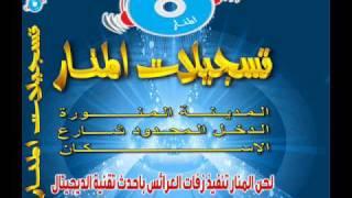 نوره السمراني يخون الود تسجيلات المنار wmv