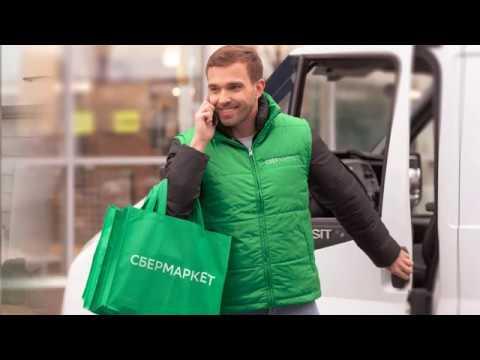 Сбербанк запустил сервис доставки продуктов из магазинов