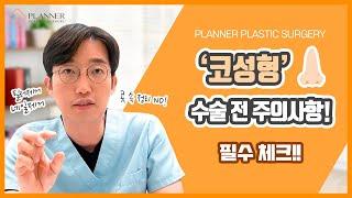 [닥터플래너 tv]코 성형전 주의사항(코수술 하실분 필…