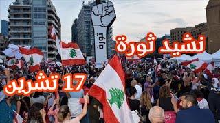 صوتك يا بلادي ثورة  🇱🇧 (حصريا جديد اغنية الثورة ٢٠٢٠)