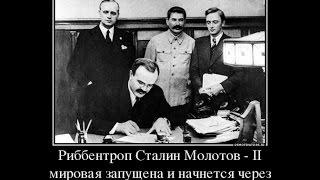 1939-1941 СССР и нацистская Германия были союзниками
