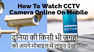 How To Watch CCTV Camera Online On Mobile - Live CCTV Camera Connect To Android 2017