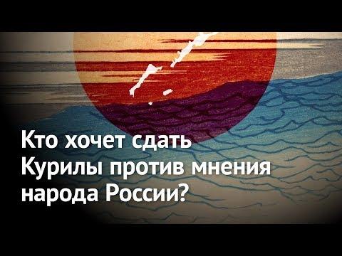 ИА REGNUM: Народ России не сдаст Курильские острова! Кто идет против народа?