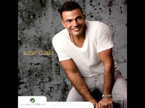 Amr Diab...Youm Matabelna | عمرو دياب...يوم ما اتقابلنا