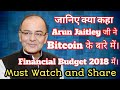 Budget 2018 : Arun Jaitley about Bitcoin in financial budget 2018 ।  Bitcoin Ban In India?Really??