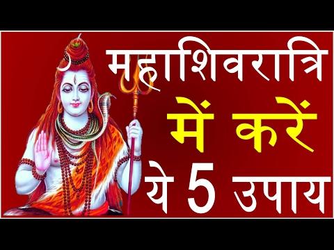 महाशिवरात्रि 2017 में क्या करें क्या ना करें Maha Shivaratri Puja Vidhi and benefits