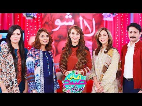 Lal Show - Ek Nayi Subah Wih Farah - 21 November 2017 - Aplus HD HD