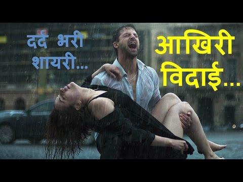आखिरी विदाई... Heart Touching Sad Love Shayari For Broken Heart | Dard Bhari Shayari For Girl