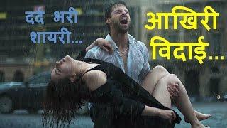 आखिरी विदाई heart touching sad love shayari for broken heart dard bhari shayari for girl