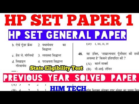 HP SET PAPER 1 | HPPSC GENERAL PAPER | HP SET PREVIOUS YEAR QUESTION PAPER | HP SET 2019