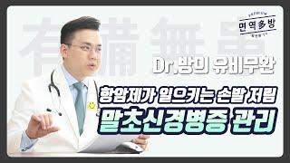 [항암부작용] 항암제로 인한 손발 저림에 대하여.