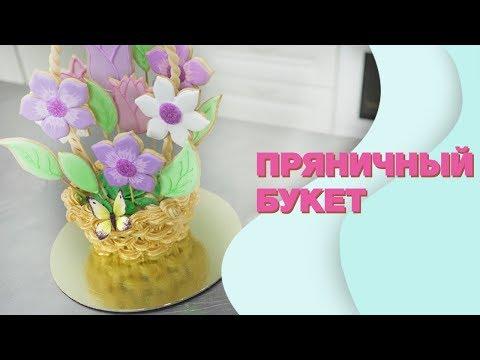 Пряничный БУКЕТ ☆ Торт - КОРЗИНКА с крем-брюле ☆ ИМБИРНЫЕ пряники РЕЦЕПТ