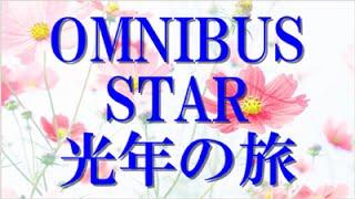 【合唱曲】OMNIBUS STAR 光年の旅(オムニバス スター 光年の旅) / 歌詞付き