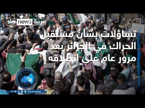 رادار الأخبار | تساؤلات بشأن مستقبل الحراك في الجزائر بعد مرور عام على انطلاقه  - نشر قبل 1 ساعة